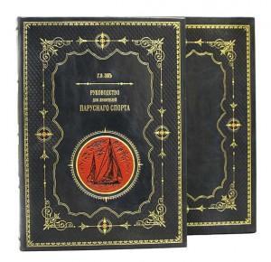 Подарочная книга Руководство для любителей парусного спорта