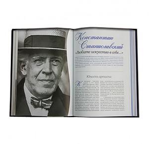 """Иллюстрация к подарочному изданию книги """"Русские, изменившие мир"""""""