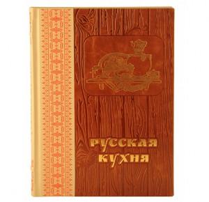 """Русская кухня"" кожаная книга"