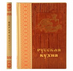 """Книга в подарок """"Русская кухня"""""""