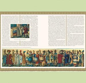 """Иллюстрации из подарочного издания """"Русская охота"""""""
