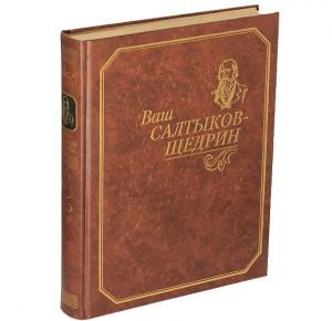 """Подарочное издание """"Ваш Салтыков-Щедрин"""""""
