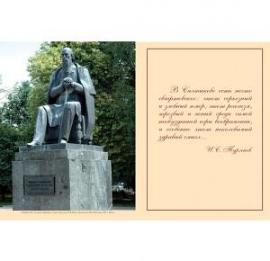 """""""Ваш Салтыков-Щедрин"""" подарочное издание"""