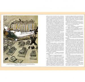 """Разворот книги из кожи """"Ваш Салтыков-Щедрин"""" (золото)"""