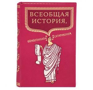 Всеобщая история, обработанная «Сатириконом» эксклюзивная книга