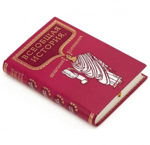 Книга в кожаном переплете Всеобщая история, обработанная «Сатириконом»