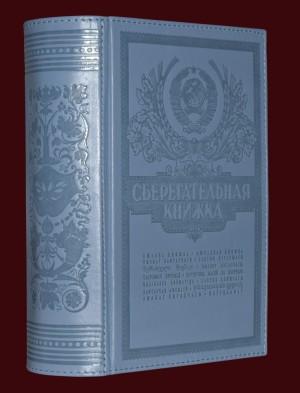"Книга-сейф ""Сберкнижка"""