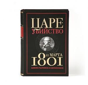 """""""Цареубийство 11 марта 1801 года"""" подарочная книга в кожаном переплете"""