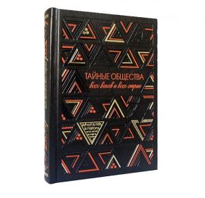 Тайные общества всех веков и всех стран - подарочное издание