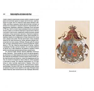 Иллюстрации к подарочному изданию Тайные общества всех веков и всех стран -фото 7