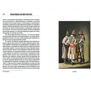 Иллюстрации к подарочному изданию Тайные общества всех веков и всех стран -фото 5