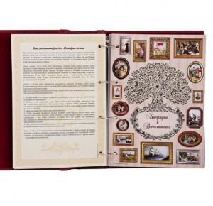 Семейная книга в кожаной обложке