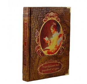 Серебряный век русской поэзии подарочное издание книги