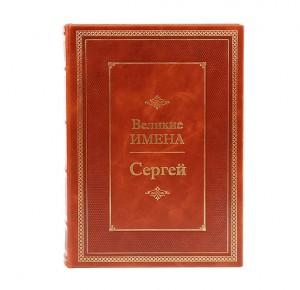 """""""Сергей. Великие имена"""" подарочное издание"""