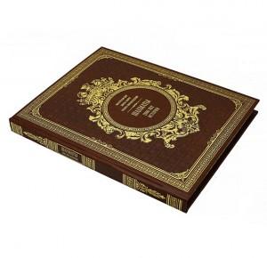 Подарочная книга Шахматы. 2000 лет истории - фото 2