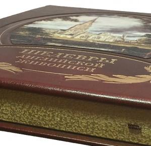"""Подарочное издание """"Шедевры английской живописи"""""""