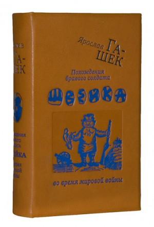 Книга в кожаном переплете «Похождения бравого солдата Швейка во время мировой войны»