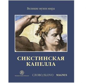 """""""Сикстинская капелла"""" подарочный альбом"""