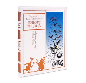 """Подарочная книга """"Синяя Птица"""""""