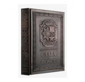 "Подарочная книга ""Слава и Почет"""