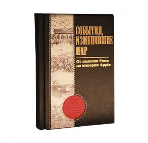 """""""События, изменившие мир"""" подарочная книга"""