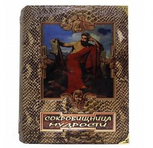Сокровищница мудрости (В коробе с тайником) подарочная книга