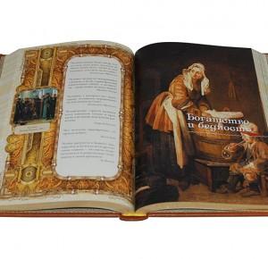 "Разворот книги в подарок ""Сокровищница мудрости (голограф.)"""