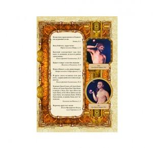 Дорогое подарочное издание книги в кожаном переплете «Сокровищница мудрости»