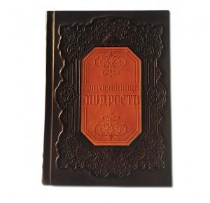 """Книга в кожаном переплете """"Сокровища мудрости"""""""