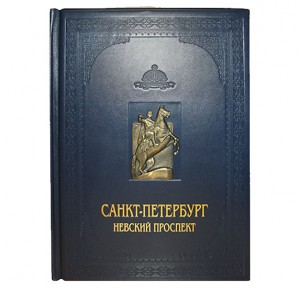"""Подарочное издание """"Санкт-Петербург. Невский проспект"""""""
