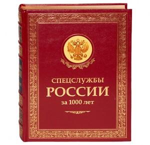 """Подарочная книга """"Спецслужбы России за 1000 лет"""""""