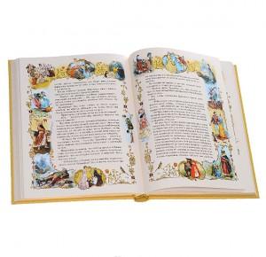"""Книга сказка для детей """"Спящая красавица"""""""