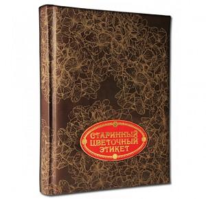 """""""Старинный цветочный этикет"""" подарочная книга в кожаном переплете"""