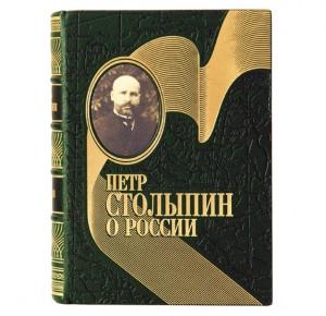 """""""О России"""" Петр Столыпин. Подарочное издание"""