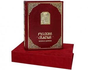 """Подарочная книга в кожаном переплете """"Русские святые"""""""