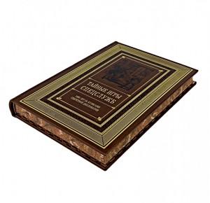 Книга подарочная Тайные игры спецслужб