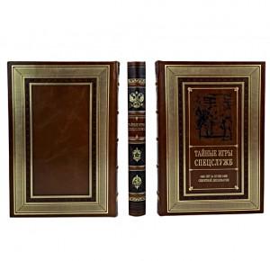 Книга в кожаном переплете Тайные игры спецслужб