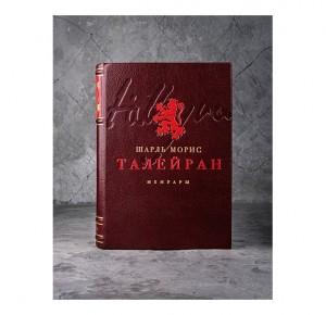 """""""Мемуары"""" Талейран-Перигор подарочное издание в кожаном переплете"""