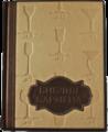 """Библия Бармена"" подарочная книга"