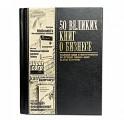 """""""50 Великих книг о бизнесе"""" подарочная книга в кожаном переплете, фото 1"""