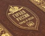 """""""Города России"""" (книга в коже). Лубченков Ю.Н."""