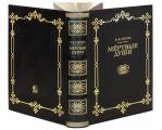 Дорогая книга Мертвые души