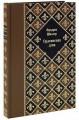 """""""Орлеанская дева"""". Книга в подарок. Шиллер Фридрих"""
