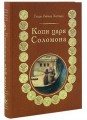 """Копи царя Соломона"" (роман) Хаггард Генри. Подарочная книга."
