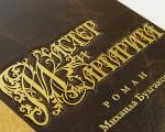 """""""Мастер и Маргарита"""" дорогая книга в кожаном переплете (увеличенное изображение)"""