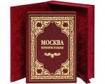 """Дорогая книга """"Москва Первопрестольная"""""""