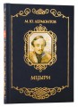 """""""Мцыри"""" (поэма, стихотворения). Книга в подарок."""