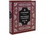 """""""Преступление и наказание"""" (роман). Достоевский Ф.М. Подарочная книга."""