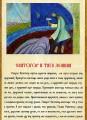 """Иллюстрация к дорогой книге """"Русские былины"""""""