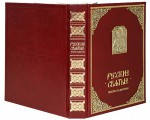 """Дорогие православные книги - """"Русские святые"""""""